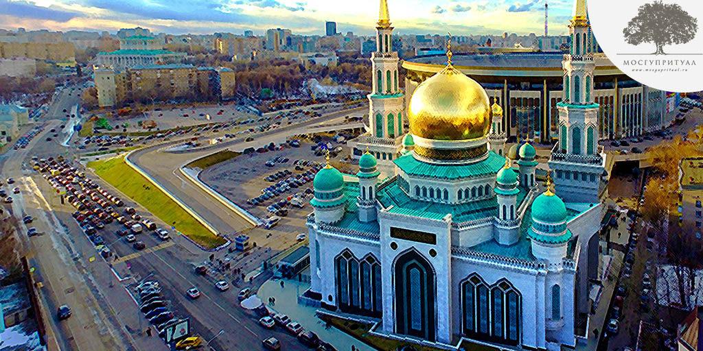 Мечети в Москве
