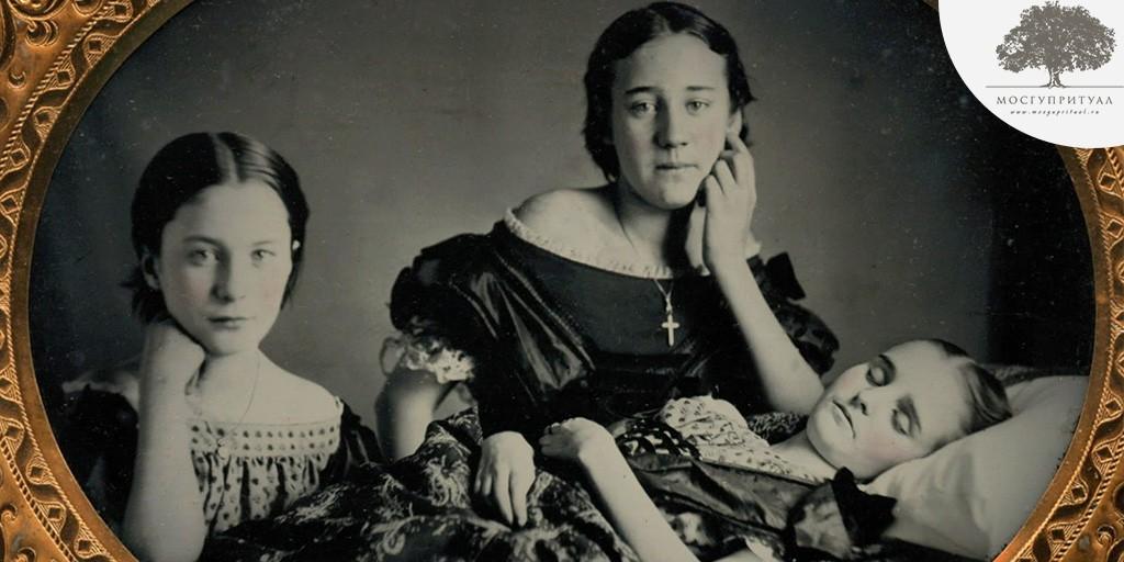 Фотографии с покойным: зачем это делали в 19 веке